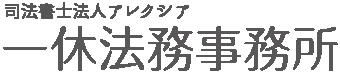 岡山市北区野田の司法書士事務所【司法書士法人アレクシア岡山 一休法務事務所】