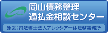 岡山債務整理・過払金相談センター